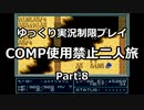 魔神転生COMP使用禁止二人旅 その8