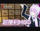 【7 Days To Die】撲殺天使ゆかりの生存戦略α18.3(b3) 16回目【結月ゆかり+α】