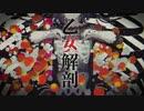 【爽やかに歌ってみた】乙女解剖 / rein (cover)