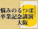 #315 岡田斗司夫ゼミ 「悩みのるつぼ」卒業記念講演[上級編]大阪