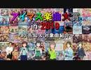 【#0】アイマス楽曲大賞 in 2019【告知 & 対象曲紹介】