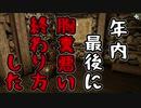 【実況】新約・加速するスカイリムの旅 Page413