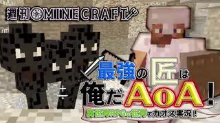 【週刊Minecraft】最強の匠は俺だAoA!異世界RPGの世界でカオス実況!#3【4人実況】