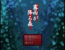 人気で名作の「霧雨が降る森」を実況プレイ!!PART1