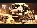 LAND CRUISER PRADO 車中泊 in 雪国 ①