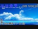 【ニコカラ】カラーコピー【on vocal】