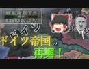 【HoI4】ドイツ帝国の再興! 前篇【ゆっくり実況】