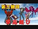 【BBCF2】BLAZBLUE大運動会【合作コンボムービー】.第三種目