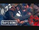 【DaysGone】ヘタレゴーン【初見実況】#.72