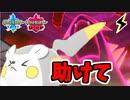 【実況】ポケモン剣盾 電気統一でたわむれる Part3  バンギラスの恐怖
