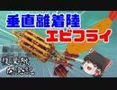 【Besiege】ゆっくりの複葉機開発記【16日目】