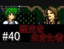 【強くてニューゲーム】聖戦の系譜 part40