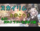 【Skyrim SE】スカイリムを歩こう!#37【VOICEROID実況】