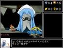 ペーパーマリオRPG 100階ダンジョンRTA PART1