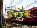 【愛m@s24】ぶらり途中下車の旅 京浜急行線