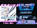 【手元動画】GranFatalité (MASTER) 理論値(5回目) ALL CRITICAL BREAK & FULL BELL【#オンゲキ】