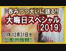 2019大晦日スペシャル~ウィスキー呑みつつ大いに語る~【日記的動画(2019年12月31日分)】[ 275/365 ]
