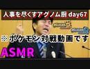 【ポケモンUSUM】人事を尽くすアグノム厨-day67-【耐久ASMR動画】