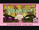 【Yoki_Fan】 妄想稅 【歌ってみた】