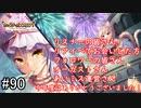 【実況】 少女のつむぐ夢の秘跡 【あいりすミスティリア!】 part90