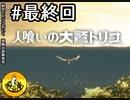 【初見実況】納豆とトリコがいく 遺跡の冒険 最終回