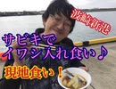 今年は波崎港でイワシ祭り♪現地食い!【もっち釣動組合♯65】