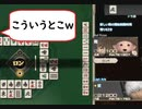 【FF14 実況】あ~く式麻雀 闘牌記録03