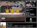 ペーパーマリオRPG 100階ダンジョンRTA PART5