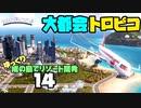 ゆっくり南の島でリゾート開発【ゆっくり実況 / トロピコ6】Part14