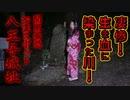関東最恐心霊スポット 八王子城址 白神じゅりこの「ほんとにあったリアル都市伝説」-心霊-