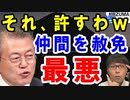 韓国の全職員向けTV会議で文在寅が日本に勝った気で大騒ぎ。→仲間を次々と特別赦免し、史上最悪級の…【海外の反応】
