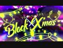 【大晦日に】ブラッククリスマス 歌ってみた 【望×まほむ】