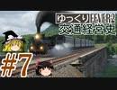 【Transport Fever 2】ゆっくり交通経営史 Part7