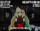 【MAYU_V4I】HEARTの形状【カバー】