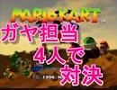 ガヤ担当4人組のマリオカート64:バトル編