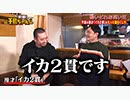 新春!千鳥ちゃん 酔いどれお笑い王&毒出しタクシー 2019/12/31放送分