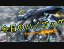 【GBO2】社畜の戦場ver.2 43戦目ハイゴッグLv3