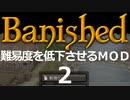 【ゆっくり実況】初心者でもわかるMOD紹介!3【Banished】
