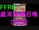 【FFRK】歳末装備召喚2019(2回目)