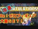 神回!4プレイでRe:ゼロフィギュア10個獲得!