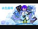 【KAITO】水色照明【カバー】
