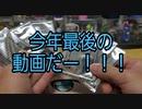 今年最後の動画はポケモンデコキャラシール開封!!!!来年もよろしくお願いいたします!!!