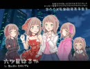 """☆☆☆☆☆☆"" feat. Haruka"