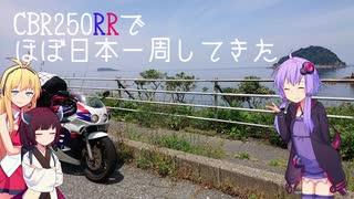 【香川~高知】CBR250RRでほぼ日本一周してきた【3~4日目】