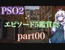 【PSO2】エピソード5鑑賞会 part00