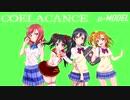 【ラブライブ!MAD】COELACANCE(μ-MODEL)【P-MODEL】