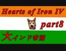【HoI4】インドがユーラシア大陸統一国家になるだけのお話part8
