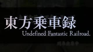 東方乗車録メドレー2019 ~ Undefined Fantastic Railroad