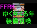 【FFRK】ゆく年くる年装備召喚