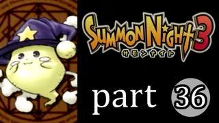 【サモンナイト3】獣王を宿し者 part36